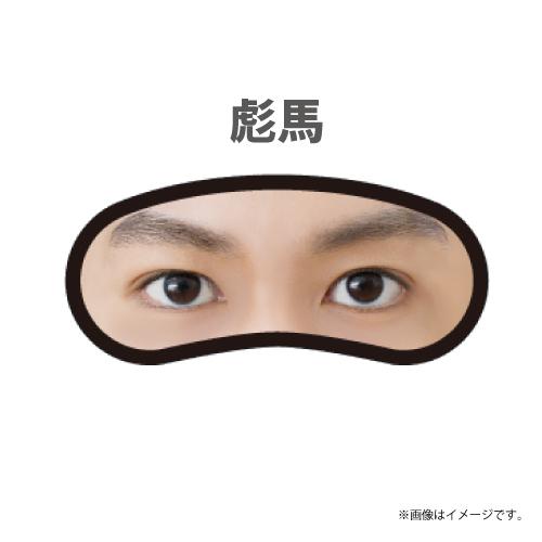 [SUPER★DRAGON]【AREA SD会員限定】18 EYES アイマスク(池田 彪馬)