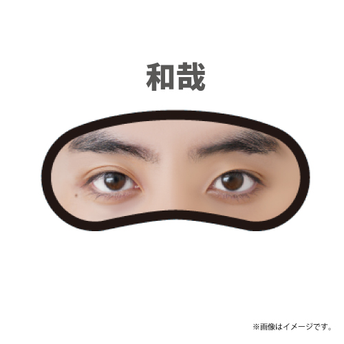 [SUPER★DRAGON]【AREA SD会員限定】18 EYES アイマスク(松村 和哉)