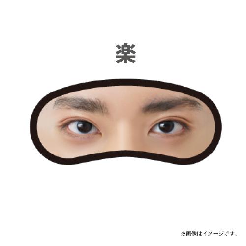 [SUPER★DRAGON]【AREA SD会員限定】18 EYES アイマスク(柴崎 楽)