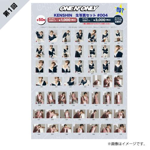 [ONE N' ONLY]【第1回/2ショットチャット会応募券付き】KENSHIN 生写真セット #004