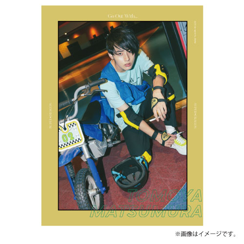 [SUPER★DRAGON]SUPER★DRAGON 3rd写真集「Go Out With...」限定ソロカバー版(松村 和哉ver.)