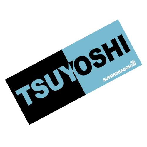 [SUPER★DRAGON]IDENTITY NINE メンバータオル(TSUYOSHI)