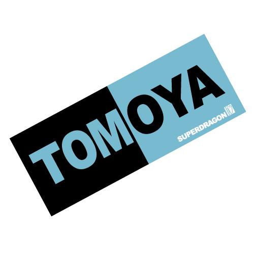 [SUPER★DRAGON]IDENTITY NINE メンバータオル(TOMOYA)