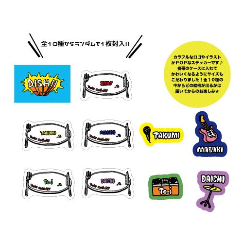 [DISH//]Tasty Activity Random Sticker
