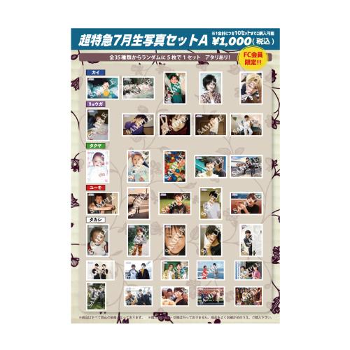 [超特急]【FC会員限定】超特急7月生写真セットA