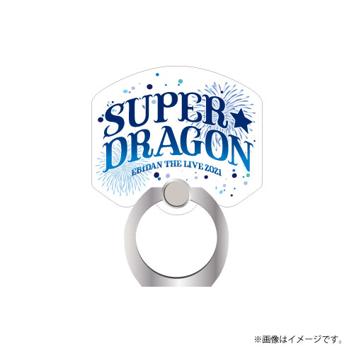 [EBiDAN]EBiDAN THE LIVE 2021 スマホリング【SUPER★DRAGON】