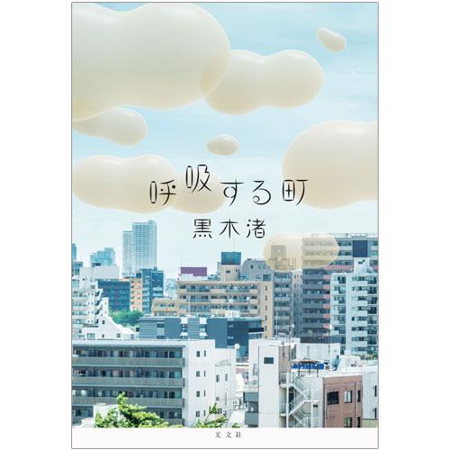 【黒木渚】書籍「呼吸する町」(直筆サイン入り)