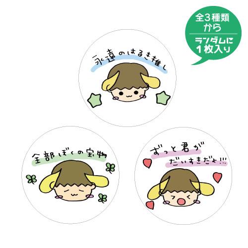 [M!LK]山﨑悠稀卒業ライブ ランダムステッカー
