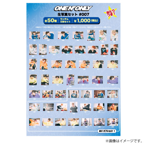 [ONE N' ONLY]ONE N' ONLY 生写真セット #007