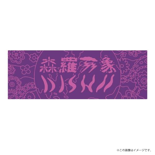 [DISH//]DISH// 森羅万象 Big Towel【Night(purple x pink)】