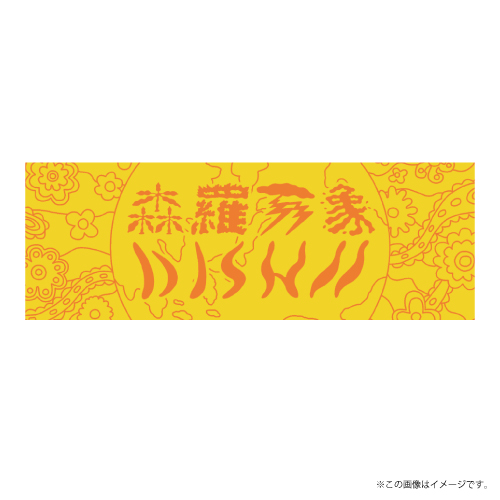 [DISH//]DISH// 森羅万象 Big Towel【Light(yellow x orange)】