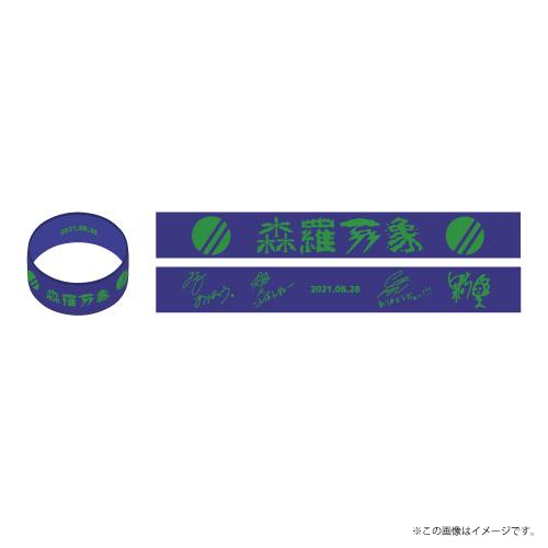 [DISH//]DISH// 森羅万象 Rubber Band【Earth(blue x green)】