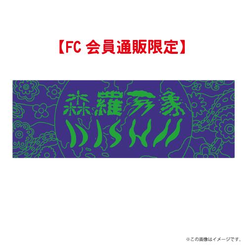 [DISH//]【FC会員通販限定】DISH// 森羅万象 Big Towel【Earth(blue x green)】