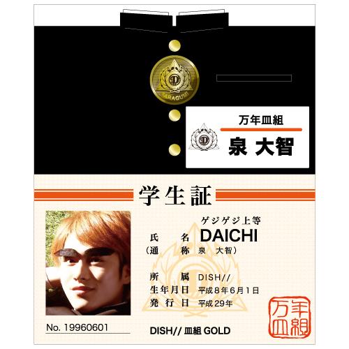 【FC会員限定】[DISH//]万年皿組第二ボタンピンズ&名札(泉大智ver.)