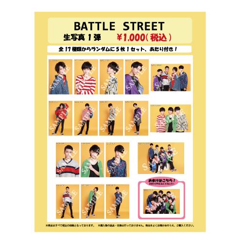 [BATTLE STREET]BATTLE STREET 生写真1弾