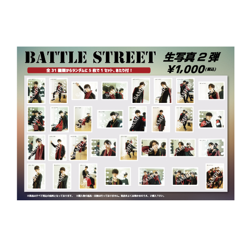 [BATTLE STREET]BATTLE STREET 生写真2弾
