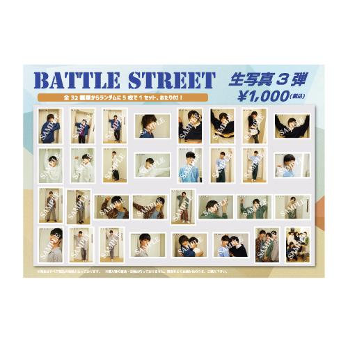 [BATTLE STREET]BATTLE STREET 生写真3弾