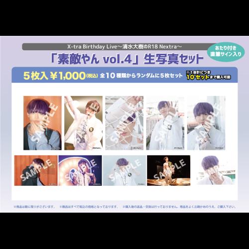 [PRIZMAX]X-tra Birthday Live〜清水大樹のR18 Nextra〜「素敵やん vol.4」生写真セット