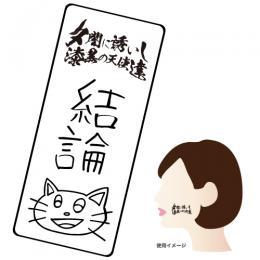 ガチヤンキータトゥーシール(オ)