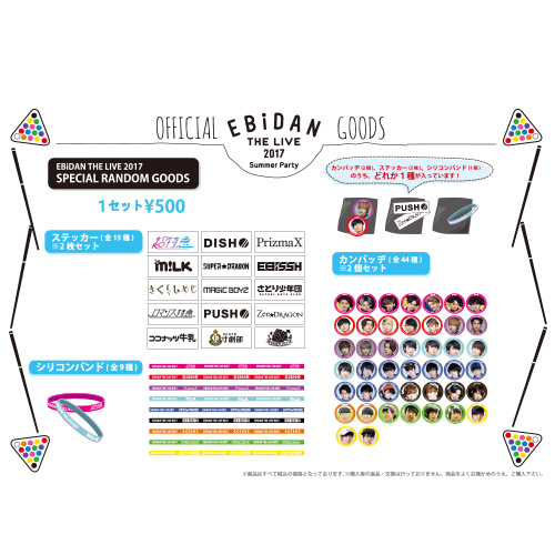 [EBiDAN]EBiDAN THE LIVE 2017 Special Random Goods