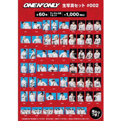 [ONE N' ONLY]ONE N' ONLY 生写真セット #002