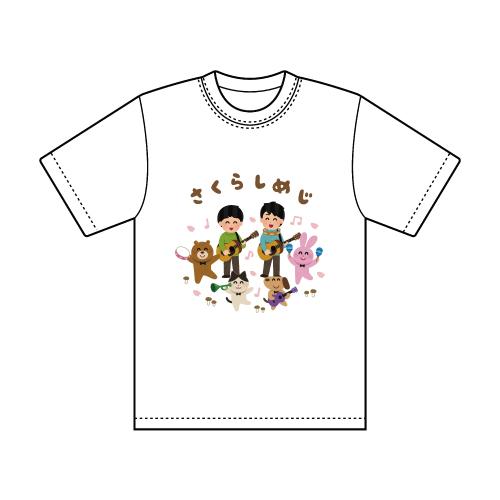 [さくらしめじ]うたうしめじと仲間たちTシャツ
