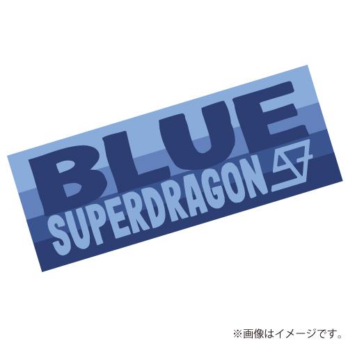 [SUPER★DRAGON]SUPER★DRAGON BLUEタオル