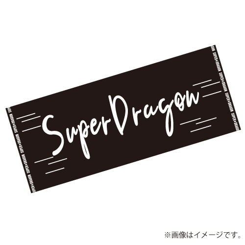 [SUPER★DRAGON]SIX DAY フェイスタオル