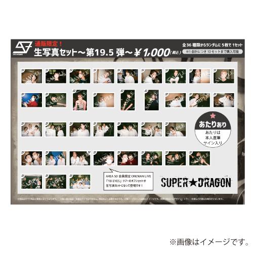 [SUPER★DRAGON]【通販限定】生写真セット~第19.5弾~