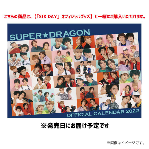[SUPER★DRAGON]SUPER★DRAGON OFFICIAL CALENDAR 2022