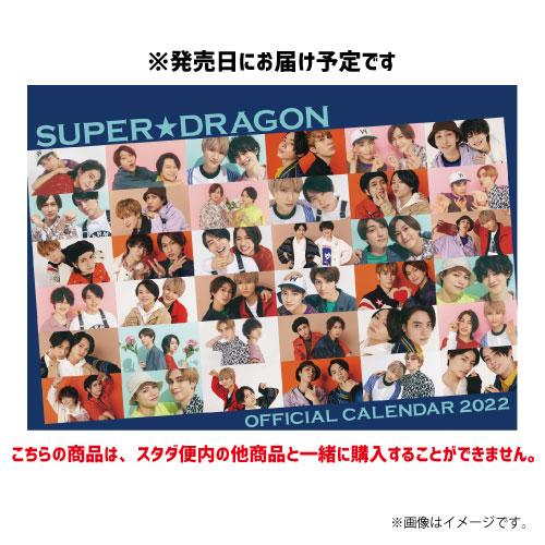 [SUPER★DRAGON]【同梱不可】SUPER★DRAGON OFFICIAL CALENDAR 2022