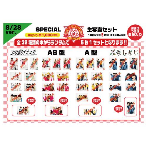[EBiDAN]【8/28 Ver.】EBiDAN THE LIVE 2018〜Summer Party〜超豪華スペシャル生写真セット