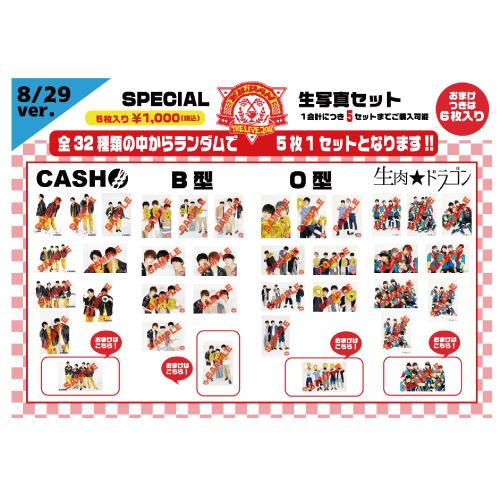 [EBiDAN]【8/29 Ver.】EBiDAN THE LIVE 2018〜Summer Party〜超豪華スペシャル生写真セット