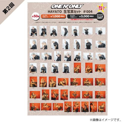 [ONE N' ONLY]【第2回/2ショットチャット会応募券付き】HAYATO 生写真セット #004