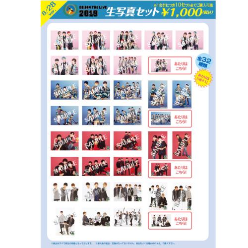 [EBiDAN]【8/28ver.】EBiDAN THE LIVE 2019〜Summer Party〜超豪華スペシャル生写真セット