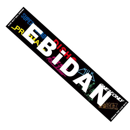 [EBiDAN]EBiDAN THE LIVE 2019 マフラータオル