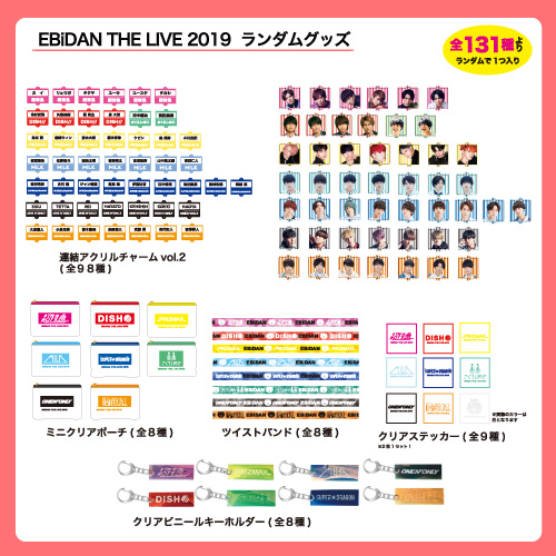 [EBiDAN]EBiDAN THE LIVE 2019 ランダムグッズ