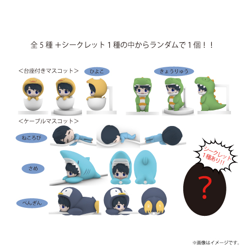 [M!LK]DAICHI SHIOZAKI 21st BIRTHDAY ランダムミニだいち(アニマルコレクション)ver.2