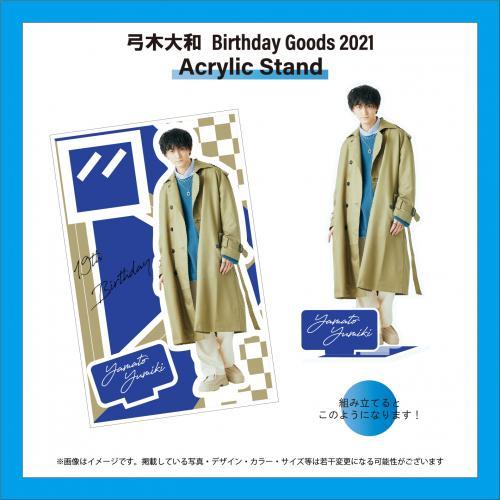 弓木大和 Birthday Goods 2021 アクリルスタンド