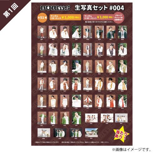 [BUDDiiS]【第1回/ローテーショングループチャット会応募券付き】BUDDiiS 生写真セット #004【①・②・③・④】