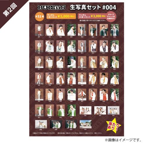 [BUDDiiS]【第2回/ローテーショングループチャット会応募券付き】BUDDiiS 生写真セット #004【⑤・⑥・⑦・⑧】