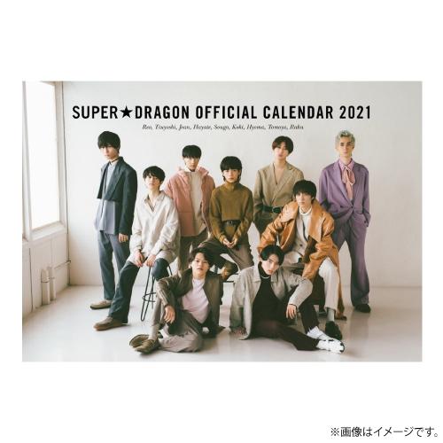 [SUPER★DRAGON]SUPER★DRAGON OFFICIAL CALENDAR 2021
