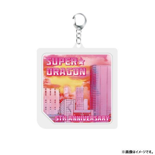 [SUPER★DRAGON]SDカセット