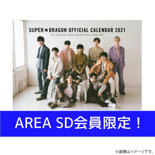 [SUPER★DRAGON]【AREA SD会員限定】5周年記念デジタルブックPlus版