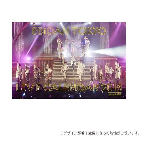 [EBiDAN TOKYO]EBiDAN TOKYO LIVE CALENDAR 2018 from 星男祭
