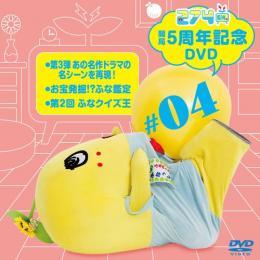 【数量限定生産】274ch.開局5周年記念DVD 総集編Vol.4