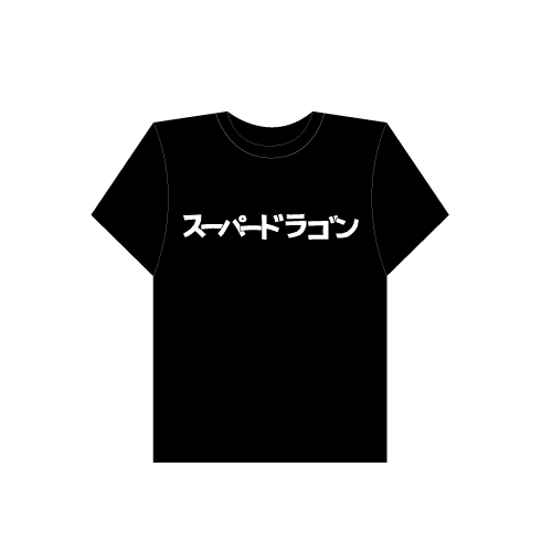 [SUPER★DRAGON]スーパードラゴンTシャツ