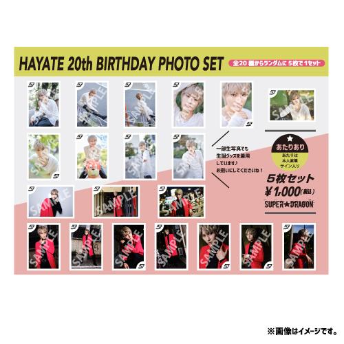 [SUPER★DRAGON]【生写真】 HAYATE 20th BIRTHDAY PHOTO SET