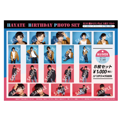 [SUPER★DRAGON]【生写真】HAYATE BIRTHDAY PHOTO SET
