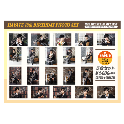 [SUPER★DRAGON]【生写真】 HAYATE 18th BIRTHDAY PHOTO SET
